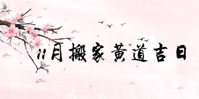 2018年11月搬家黄道吉日