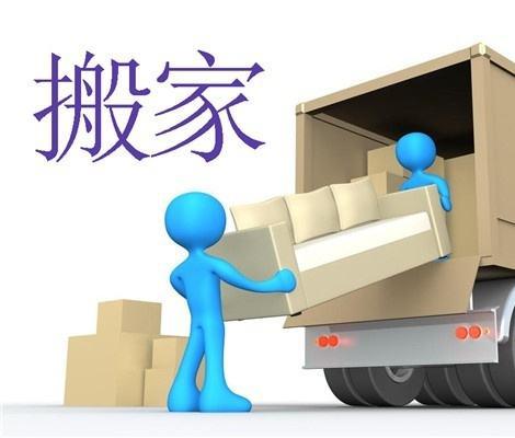 在济南如何找到正规的搬家公司?
