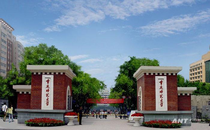 重庆师范大学校园搬迁