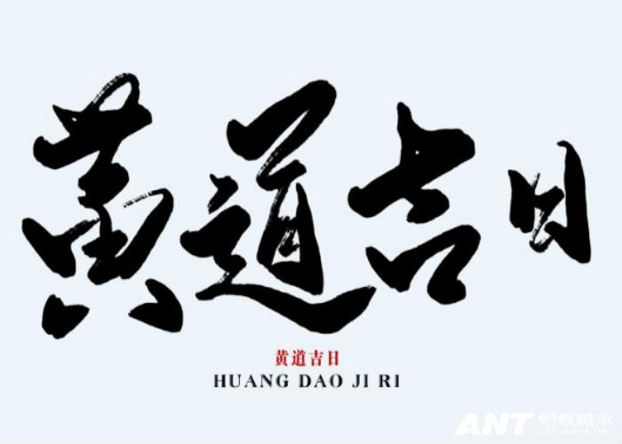 2020年7月万博manbetx平台网址黄道吉日有哪些?