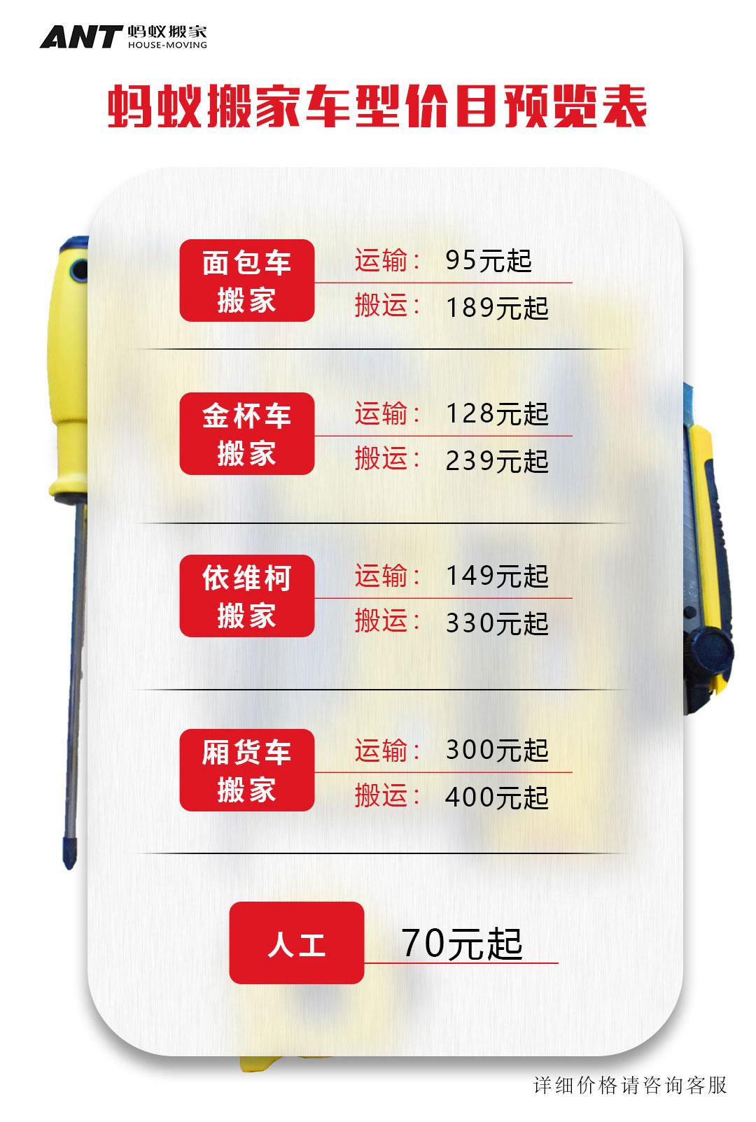 广州搬家收费标准