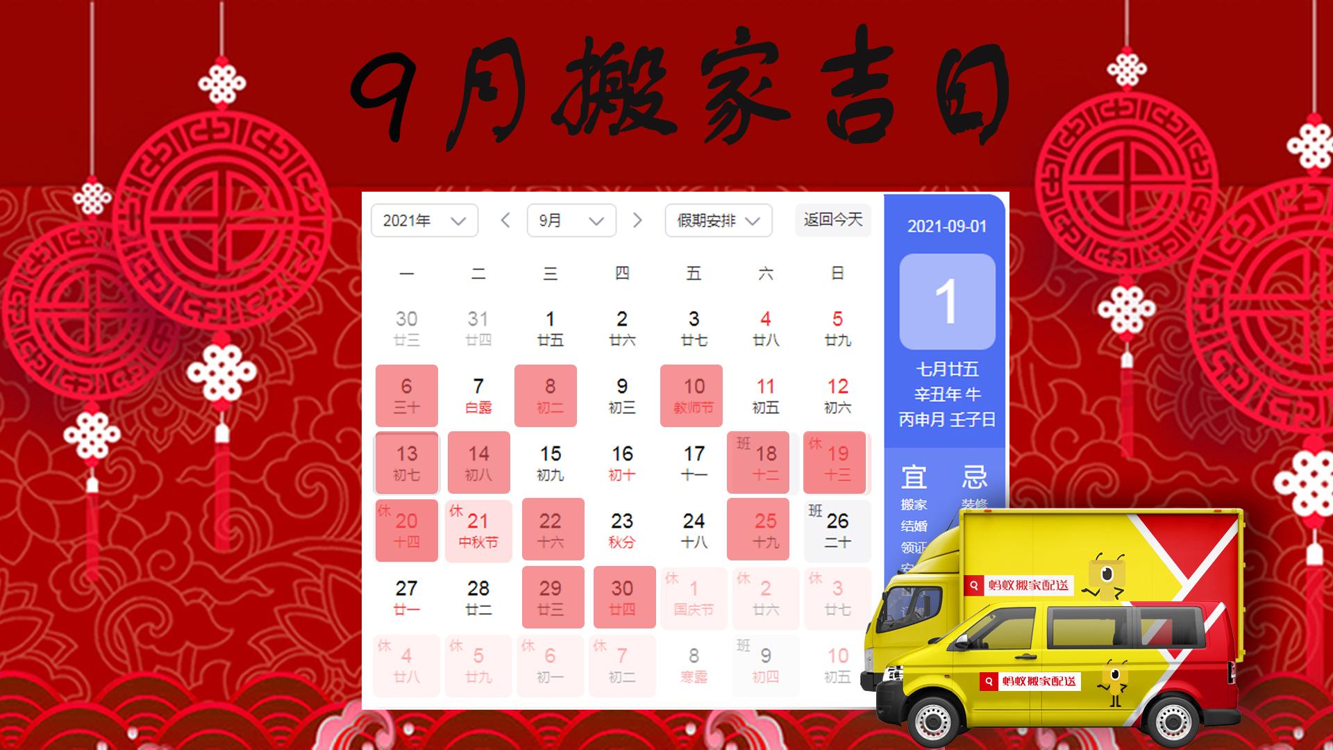 2021年9月份搬家黃道吉日快速查詢預覽【螞蟻搬家】