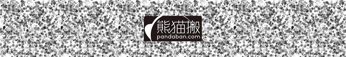 熊猫万博manbetx平台网址
