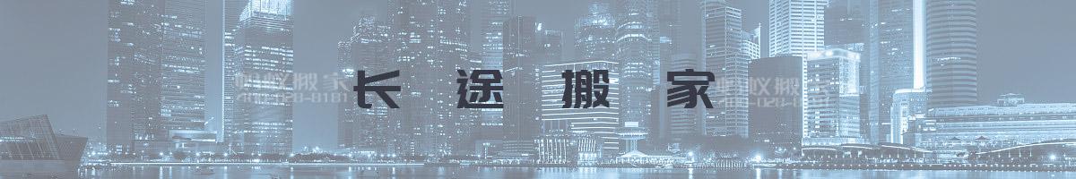 长途万博manbetx平台网址